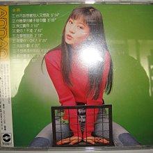 J5612 左安安   你不該想著別人又想著我 / 你戀愛的樣子很中國 / 保存新
