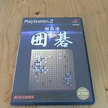 【小蕙館】PS2~ 超高速圍棋 (純日版)