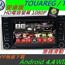 安卓版 TOUAREG T5 音響 Android 主機  專用主機 汽車音響 DVD USB  導航 倒車影響 數位