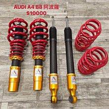 【品太】AA408-(保固四個月) AUDI A4 B8 B8.5 阿波羅 高低軟硬可調避震器 整新品