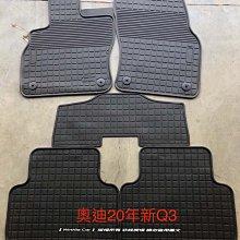 奧迪AUDI Q3 12式 / 20式 TFSI TDI 歐式汽車橡膠腳踏墊 橡膠腳踏墊 天然環保橡膠材質、防水耐熱耐磨