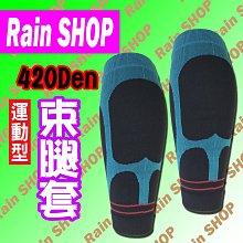 Rain SHOP健康襪館*正品Rain-420丹尼束小腿B5馬拉松 壓縮腿套 束腿套 健康襪 壓力襪 萊卡 現貨台灣製