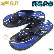 【超商取貨免運費】【G.P涼拖鞋】 G0575M-20藍色 男生運動涼拖鞋 夾腳式拖鞋