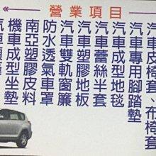 [興達汽車]高級尊貴長毛腳踏墊 品味的代表 真正客製化可現場製作  顏色多歡迎來電詢問 FIT ES330
