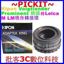 老福福倫達至尊Voigtlander prominent鏡頭轉Leica M TYP 220 240 246機身轉接環