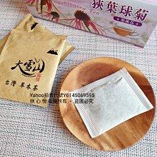 【大雪山農場】紫錐花茶20包/盒---狹葉球菊 歐美傳統花草茶 家庭必備