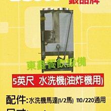 全新 D3001 銀品 牌 5英尺 水洗機(油炸機用)含安裝