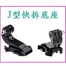 【極品生活】J型底座~運動攝影機配件 鋁合金單車支架 GoPro SJ4000 SJ7000 小蟻 SQ12 SQ13