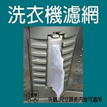 三洋 洗衣機 過濾網 SW-14DV5G SW-14DU6G SW-13DV5 SW-13DV3 SW-13DV1 【厚網袋】