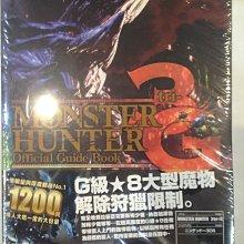毛毛的窩 3DS魔物獵人3G 中文完全攻略本~保証全新未拆