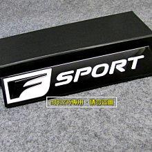 LEXUS 凌志 F SPORT (亮面 黑色 長型大款) 改裝 車貼 尾門貼 車身貼 葉子板 烤漆工藝 強力背膠