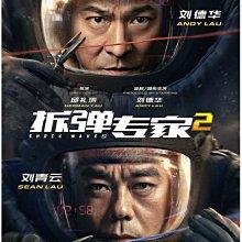 【藍光影片】拆彈專家 2 / Shock Wave 2 (2020)