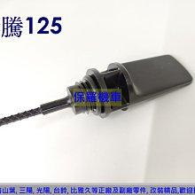 光陽 豪邁125. 奔騰125. VJR. Many 雷霆150 原廠 機油尺(機油蓋)