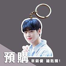 【ASTRO】車銀優大頭鑰匙圈 AT06 自製周邊 李東敏 Lee Dong Min 銀優 Cha Eun Woo