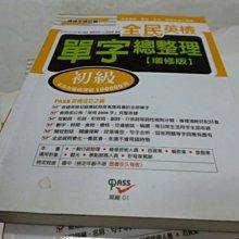 買滿500免運 =全民英檢:初級單字總整理(增修版)》ISBN:986787854X│台灣廣廈國際出版