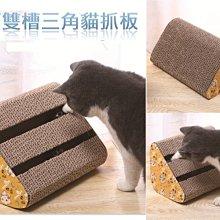 【億品會】單面雙槽帶鈴鐺貓抓板 貓抓板 貓跳台 貓樂園 貓爬架 貓城堡 貓玩具