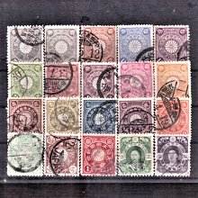 【珠璣園】J1003A 日本郵票 - 1899年 菊切手(含神功皇后高額2全)  20全