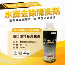 McPRO水斑水垢去除劑2L桶裝 不含研磨成份送專用清潔海綿一個