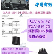 Tailor 太樂遮陽簾 隔熱效果達91.5% PRIUS ALTIS TEANA LIVINA TUCSON 台灣製造