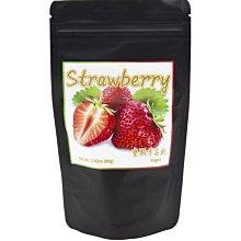 ◎亨源生機◎整顆草莓乾 果乾 草莓 果皮 果肉厚實 零嘴 全素可用 天然食材 無添加