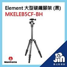 Manfrotto 曼富圖 Element 大型 碳纖 腳架 黑色 MKELEB5CF-BH 三腳架 攝影 錄影 晶豪泰