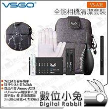 數位小兔【VSGO 威高 全能相機清潔套裝 VS-A3E】清潔布 吹球 隨行包 拭鏡筆 吹塵球 手套 棉花棒 VSA3E
