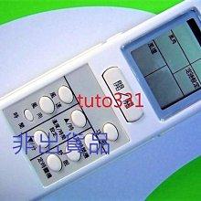 【免設定-是賣圖二】MITSUBA冷氣遙控器 三葉冷氣遙控器 三葉分離式冷氣遙控器 MITSUBA分離式冷氣遙控器