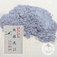 【正光興貿易】『日本原裝總代理』銀泥 2g/包