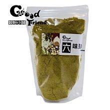 【穀粉小舖 Good Friend Shop】新鮮自製天然健康 六味珍粉 黃耆 枸杞 山藥 蓮子 南瓜子 葵瓜子