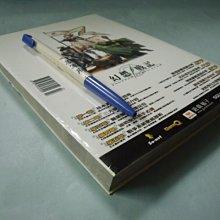 【姜軍府】《幻想戰記官方授權攻略本》So-net 超優質攻略叢書系列05 電玩攻略