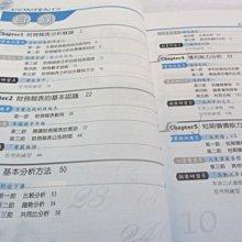 忻芯小棧   財務報表分析 四版 無CD》ISBN:9789577844651│盧文隆│華立(ㄌ76袋)