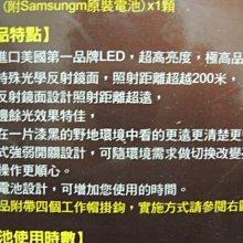 *中崙五金【附發票】正尚光牌 SK-899A 工程帽專用 LED充電頭燈 工作燈 手電筒 8W鋰電池充電式
