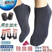 X-5-2日本銀離子-除臭踝襪(加大)【大J襪庫】3雙550元男加大襪-銀離子奈米銀除臭襪抗菌襪-純棉襪除臭襪船襪隱形襪