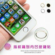 APPLE iPhone/iPad 指紋辨識按鍵貼/Home鍵/返回鍵貼/指紋貼/iPhone 6/Plus/6S