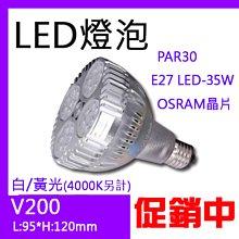 §LED333§(33HMPAR8) LED-8W節能燈泡 全電壓 PAR20 高亮度 聚光型 適用軌道燈等