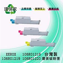 【含稅免運】XEROX 106R01218/106R01219/106R01220高容量 適 用6360/6360dn