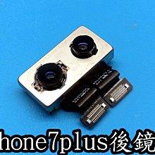 電玩小屋 APPLE iphone7 plus相機維修 鏡頭 破裂  模糊 失焦 無法對焦 現場維修