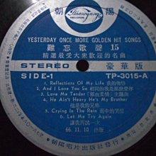 【采葳音樂網】西洋黑膠〝YESTERDAY ONCE MORE GOLDEN HIT SONGS難忘歌聲(15)〞495