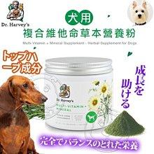 【🐱🐶培菓寵物48H出貨🐰🐹】哈維博士Dr.Harveys》犬用複合維他命草本營養粉7oz 特價799元(蝦)