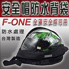 F-ONE 安全帽 防水帽袋|23番 背袋 斜背 側背 方便攜帶 可掛機車 超大容量 3/4罩 半罩 全罩 越野帽