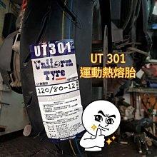 板橋機車輪胎 建大騰森UT瑪吉斯 12吋13吋熱熔胎晴雨胎複合胎100/90-10 110/120/130/70-12