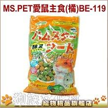 ☆~狗族遊樂園~☆荷蘭MS.PET《BE-119 BELGIUM愛鼠主食(橘) 》600g高纖維高鈣的強化營養配方