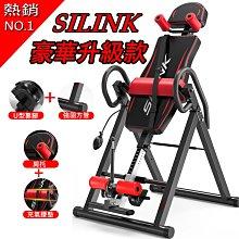 現貨  2020新款正品 SILINK 豪華倒立機 升級大全配 可調氣囊腰枕+強固方管+U型壓腳+耐重155公斤