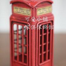 (台中 可愛小舖)英國復古風紅色電話亭迷你小巧鐵藝簍空生日送禮店面擺飾早餐店補習班辦公室髮廊理髮廳遊樂場咖啡廳