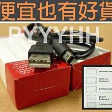 N3DS&N3DSXL& NDSi&NDSiLL 主機通用 USB充電線,可用電腦&行動電源充電