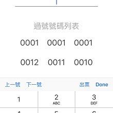 QRCALL APP震叫器3.0 (可搭配選購多媒體叫號系統)