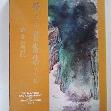 二手書 張大千書畫集 第五集 畫冊 歷史博物館出版  北市可面交