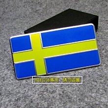 SWEDEN 瑞典 國旗 長方款 改裝 鋁合金 金屬車貼 尾門貼 車身貼 裝飾貼 葉子板 烤漆工藝 立體刻印 專用背膠