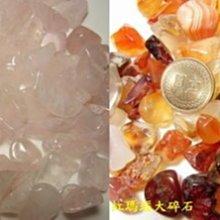 小風鈴~天然橄欖石碎石-黑碧璽碎石-粉晶大碎石-紅瑪瑙大碎石-東菱玉.黑瑪瑙500g 0.5公斤=90元