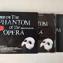 二手首版CD~(歌劇魅影全集2CD)內附56頁完整劇本+解說中文小冊,保存如新,曲目在圖二,店長極力推薦